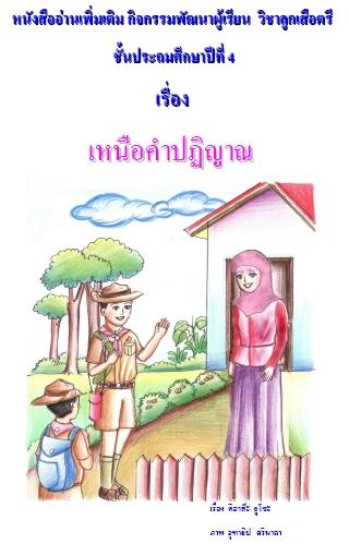หนังสืออ่านเพิ่มเติม กิจกรรมพัฒนาผู้เรียน วิชา ลูกเสือตรี ป.4 ผลงานครูตีอาส๊ะ ยูโซะ