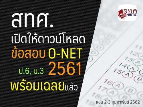 สทศ.เปิดให้ดาวน์โหลดข้อสอบ O-NET ป.6+ม.3 ปีการศึกษา 2561 พร้อมเฉลยแล้ว