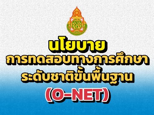 นโยบายการทดสอบทางการศึกษาระดับชาติขั้นพื้นฐาน (O-NET)