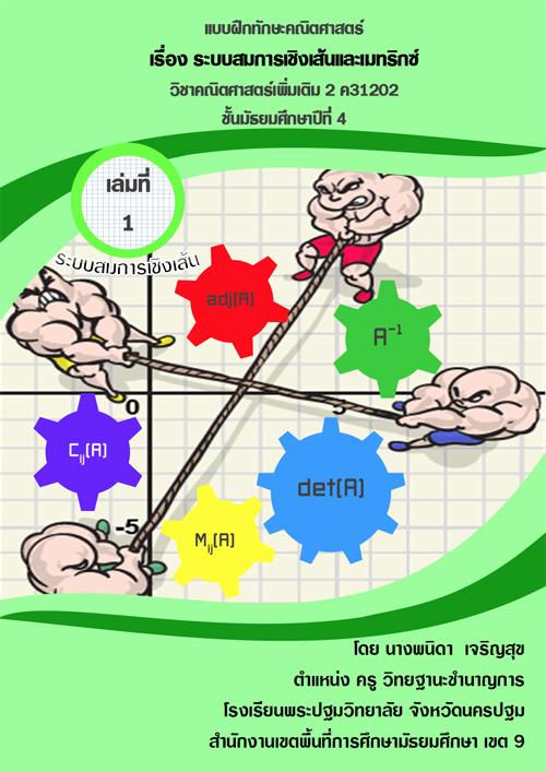 แบบฝึกทักษะคณิตศาสตร์ เรื่อง ระบบสมการเชิงเส้นและเมทริกซ์  วิชาคณิตศาสตร์เพิ่มเติม 2 ค31202 ผลงานครูพนิดา เจริญสุข