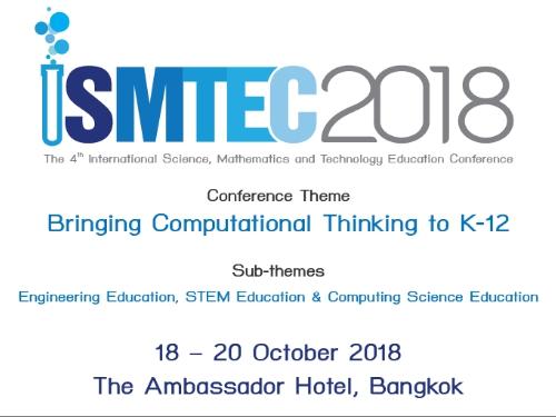 """ประชาสัมพันธ์สำหรับท่านที่สนใจ """"สสวท.จัดงาน ISMTEC 2018 เวทีแลกเปลี่ยนเรียนรู้สร้างเสริมคุณภาพการเรียนการสอน"""""""