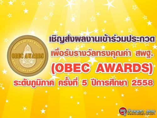 เชิญส่งผลงานเข้าร่วมประกวด เพื่อรับรางวัลทรงคุณค่า สพฐ. (OBEC AWARDS) ระดับภูมิภาค ครั้งที่ 5 ปีการศึกษา2558