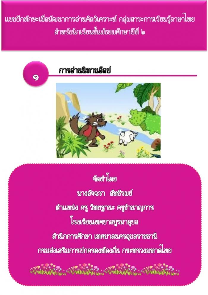 แบบฝึกทักษะเพื่อพัฒนาการอ่านคิดวิเคราะห์ กลุ่มสาระการเรียนรู้ภาษาไทย สำหรับนักเรียนชั้นมัธยมศึกษาปีที่ 2 ผลงานครูอัจฉรา ลัทธิรมย์