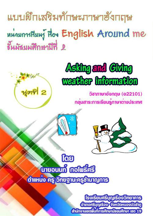 แบบฝึกเสริมทักษะภาษาอังกฤษ ชุด English Around me สำหรับนักเรียนชั้นมัธยมศึกษา ปีที่ 2 ผลงานครูอนนท์ กอโพธิ์ศรี