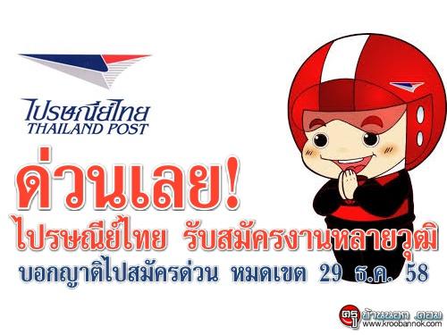 ด่วนเลย! ไปรษณีย์ไทย รับสมัครงานหลายวุฒิ บอกญาติไปสมัครด่วน หมดเขต 29 ธ.ค. 58