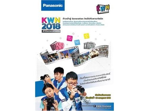 """โค้งสุดท้ายแล้ว...... สำหรับโครงการ """"สร้างสรรค์ ฉลาดคิด ผลิตข่าวกับพานาโซนิค ประจำปี 2561 (Panasonic Kid Witness News 2018)"""