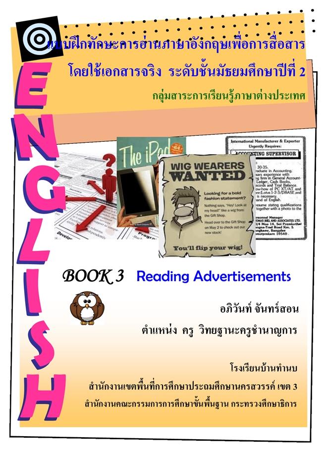 แบบฝึกทักษะการอ่านภาษาอังกฤษเพื่อการสื่อสารโดยใช้เอกสารจริง ม.3 ผลงานครูอภิวันท์  จันทร์สอน