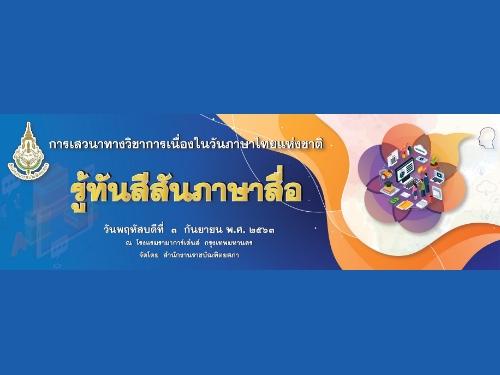 สำนักงานราชบัณฑิตยสภา ร่วมกับมหาวิทยาลัยเกษตรศาสตร์ เชิญชวนครูร่วมรับชมการเสวนาทางวิชาการเนื่องในวันภาษาไทยแห่งชาติ พ.ศ.2563
