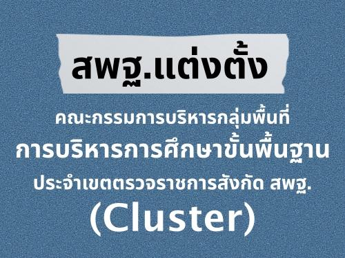 สพฐ.แต่งตั้งคณะกรรมการบริหารกลุ่มพื้นที่การบริหารการศึกษาขั้นพื้นฐานประจำเขตตรวจราชการสังกัด สพฐ.(Cluster)