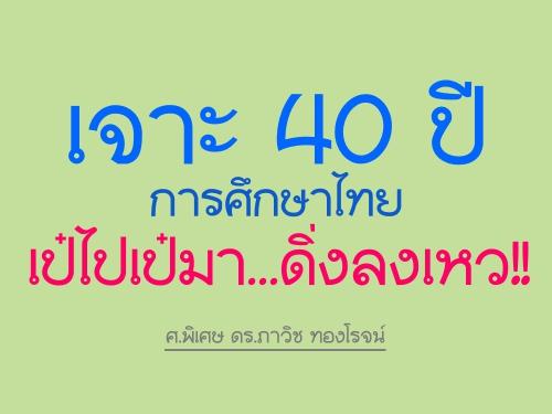 เจาะ 40 ปีการศึกษาไทย เป๋ไปเป๋มา...ดิ่งลงเหว!! : ศ.พิเศษ ดร.ภาวิช ทองโรจน์