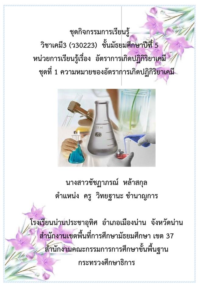 ชุดกิจกรรมการเรียนรู้ เรื่อง อัตราการเกิดปฏิกิริยาเคมี เคมี ม.5 ผลงานครูชัชฏาภรณ์  หล้าสกุล