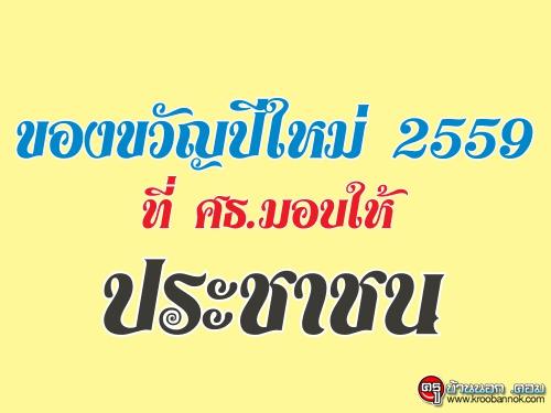 ของขวัญปีใหม่ 2559 ที่ ศธ.มอบให้ประชาชน