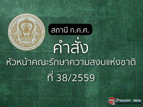 สถานี ก.ค.ศ. คำสั่งหัวหน้าคณะรักษาความสงบแห่งชาติ ที่ 38/2559
