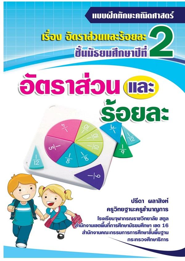 แบบฝึกทักษะคณิตศาสตร์ ม.2 เรื่อง อัตราส่วนและร้อยละ ผลงานครูปรีดา ผลาสิงห์