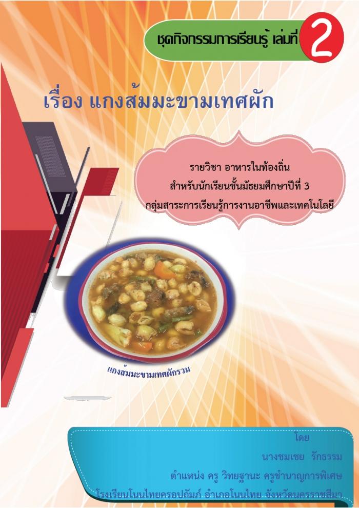 ชุดกิจกรรมการเรียนรู้ เล่มที่ 2 เรื่อง แกงส้มมะขามเทศผักรวม  รายวิชา อาหารท้องถิ่น ผลงานครูชมเชย รักธรรม