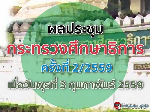 ผลประชุมกระทรวงศึกษาธิการ 2/2559 เมื่อวันพุธที่ 3 กุมภาพันธ์ 2559