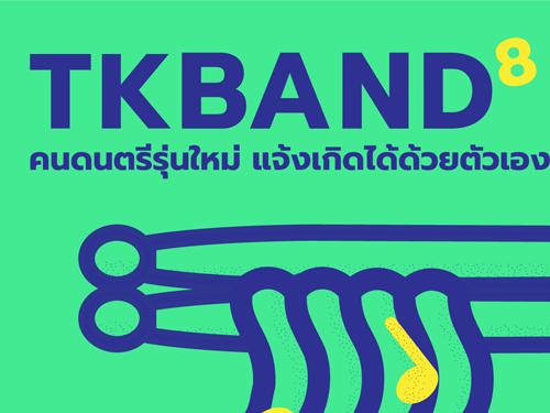 สนใจสมัครเลย! โครงการบ่มเพาะเยาวชน TK แจ้งเกิดด้านดนตรี พ.ศ. 2560 : คนดนตรีรุ่นใหม่ แจ้งเกิดได้ด้วยตัวเอง