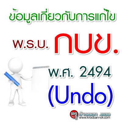 ข้อมูลเกี่ยวกับการแก้ไข พ.ร.บ. กบข. พ.ศ. 2494 (Undo)