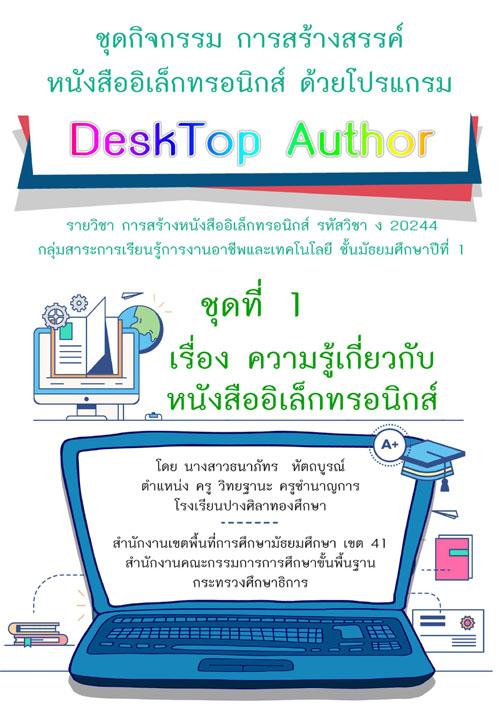 ชุดกิจกรรม การสร้างสรรค์หนังสืออิเล็กทรอนิกส์ด้วยโปรแกรม DeskTop Author ผลงานครูธนาภัทร หัตถบูรณ์
