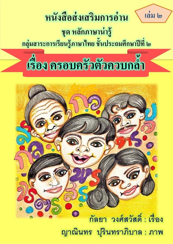 หนังสือส่งเสริมการอ่าน ชุดหลักภาษาน่ารู้ (ภาษาไทย ป.2) ผลงานครูกัลยา วงศ์สวัสดิ์