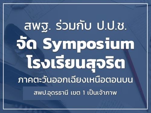 สพฐ.ร่วมกับ ป.ป.ช. จัด Symposium โรงเรียนสุจริต ภาคตะวันออกเฉียงเหนือตอนบน สพป.อุดรธานี เป็นเจ้าภาพ