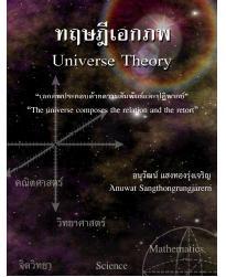 เผยแพร่หนังสือทฤษฏีเอกภพ ของคุณอนุวัฒน์ แสงทองรุ่งเจริญ