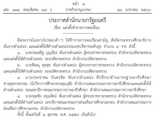 ประกาศสำนักนายกรัฐมนตรี เรื่อง แต่งตั้งข้าราชการพลเรือน กระทรวงศึกษาธิการ จำนวน 4 ราย
