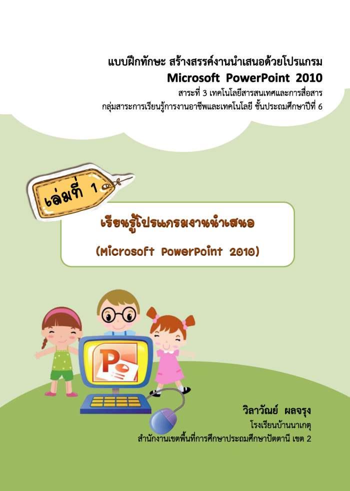 แบบฝึกทักษะ สร้างสรรค์งานนำเสนอด้วยโปรแกรม Microsoft PowerPoint 2010 ผลงานครูวิลาวัณย์ ผลจรุง