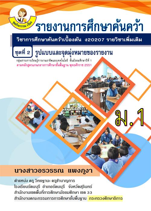 ชุดกิจกรรม  เรื่อง รายงานการศึกษาค้นคว้า  รายวิชาการศึกษาค้นคว้าเบื้องต้น  รหัสวิชา ง20207 ชั้นมัธยมศึกษาปีที่ 1 ผลงานครูรวรรณ  แพงภูงา