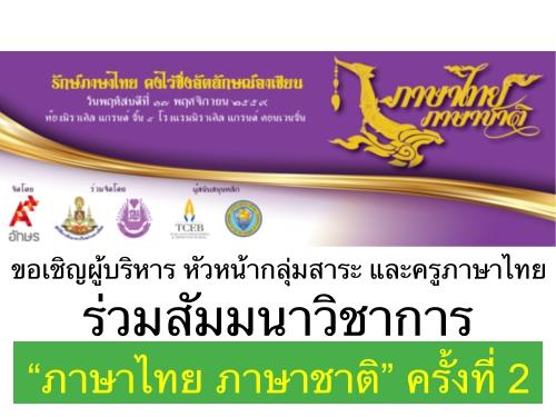 """ขอเชิญผู้บริหาร หัวหน้ากลุ่มสาระ และครูภาษาไทย ร่วมสัมมนาวิชาการ """"ภาษาไทย ภาษาชาติ"""" ครั้งที่ 2"""