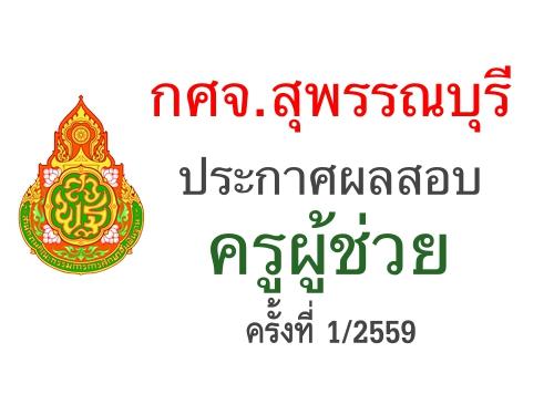 กศจ.สุพรรณบุรี ประกาศผลสอบครูผู้ช่วย 1/2559 แล้ว
