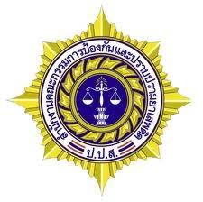 สำนักงานคณะกรรมการป้องกันและปราบปรามยาเสพติด รับสมัครพนักงานราชการ 39 อัตรา15-21 ม.ค.2556
