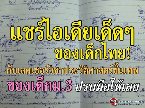 ปรบมือให้เลย แชร์ไอเดียเด็ดๆ ของเด็กไทย! เลคเชอร์วิชาประวัติศาสตร์ขั้นเทพของเด็กม.3