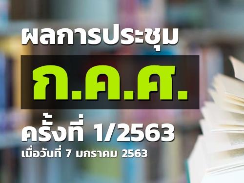 ผลการประชุมคณะกรรมการข้าราชการครูและบุคลากรทางการศึกษา (ก.ค.ศ.) ครั้งที่ 1/2563 เมื่อวันที่ 7 มกราคม 2563