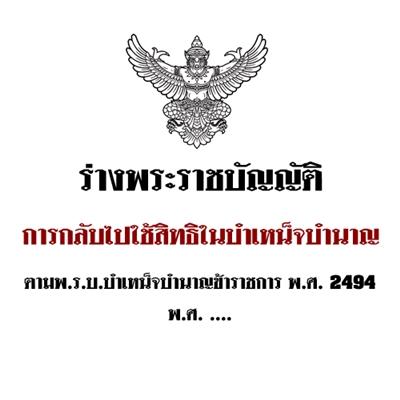 ร่างพระราชบัญญัติการกลับไปใช้สิทธิในบำเหน็จบำนาญตามพระราชบัญญัติบำเหน็จบำนาญข้าราชการ พ.ศ. 2494 พ.ศ.