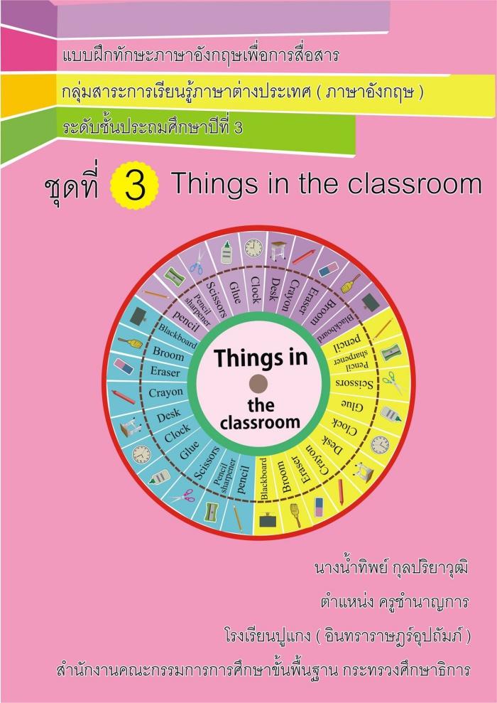 แบบฝึกทักษะภาษาอังกฤษเพื่อการสื่อสาร สำหรับนักเรียนชั้น ประถมศึกษาปีที่ 3 ผลงานครูน้ำทิพย์ กุลปริยาวุฒิ