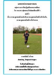 เอกสารประกอบการสอน พลศึกษา(ฟุตบอล) ม.4 ผลงานครูอดิศักดิ์ กรีเทพ