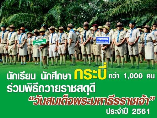 """นักเรียน นักศึกษา กระบี่ กว่า 1,000 คน ร่วมพิธีถวายราชสดุดี """"วันสมเด็จพระมหาธีรราชเจ้า""""  ประจำปี 2561"""