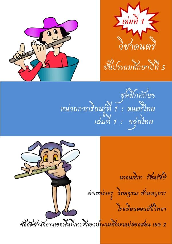 ชุดฝึกทักษะดนตรีไทย ป.5 ผลงานครูเมธิกา รัตนรังษี