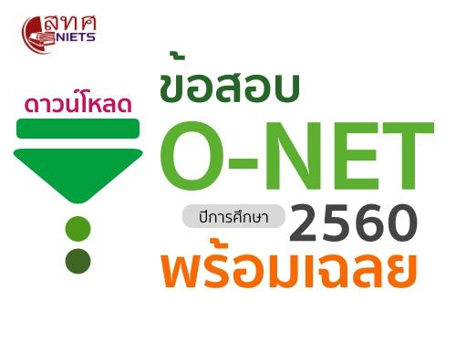 สทศ.เผยแพร่ข้อสอบ O-NET ป.6-ม.3 ปีการศึกษา 2560 พร้อมเฉลย แล้ว