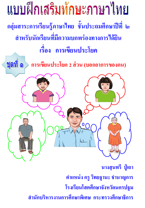 แบบฝึกเสริมทักษะภาษาไทย เรื่อง การเขียนประโยค ชั้นประถมศึกษาปีที่ 2 ผลงานครูสุนทรี ปู่เถา