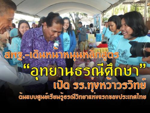 """สพฐ.-เดินหน้าหนุนหลักสูตร """"อุทยานธรณีศึกษา"""" เปิด รร.ทุ่งหว้าวรวิทย์ ต้นแบบศูนย์เรียนรู้ธรณีวิทยาแห่งแรกของประเทศไทย"""