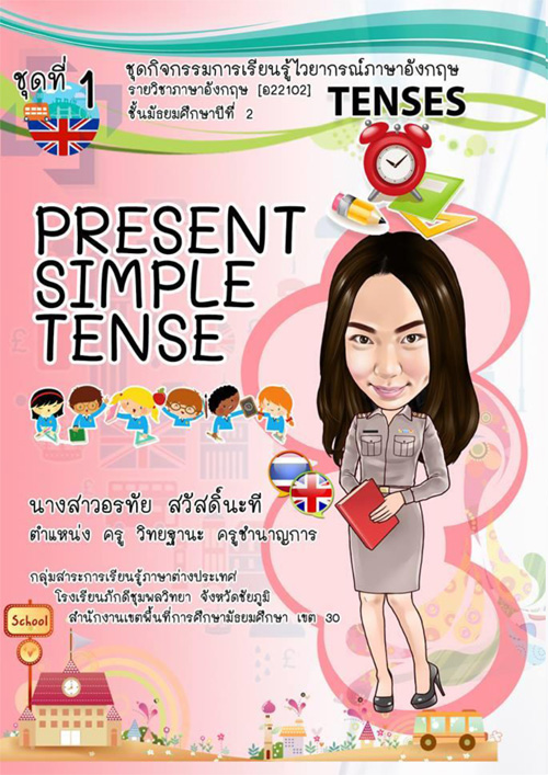 ชุดกิจกรรมการเรียนรู้ไวยากรณ์ภาษาอังกฤษ เรื่อง Tenses ชุดที่ 1 Present Simple Tense ผลงานครูอรทัย สวัสดิ์นะที