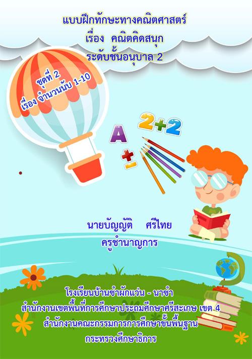ชุดแบบฝึกทักษะทางด้านคณิตศาสตร์สาหรับเด็กปฐมวัย ชั้นอนุบาลปีที่ 2 ผลงานครูบัญญัติ ศรีไทย