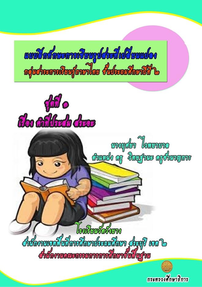 แบบฝึกทักษะ การเขียนรูปสระที่เปลี่ยนแปลง ภาษาไทย ป.2 ผลงานครูบุศยา ไวพยาบาล