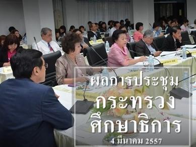 ผลประชุมกระทรวงศึกษาธิการ  ครั้งที่ 3/2557 (4 มีนาคม 2557)