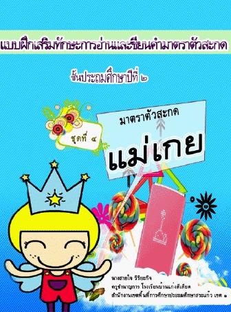 แบบฝึกเสริมทักษะการอ่านและเขียนคำมาตราตัวสะกด ภาษาไทย ป.2 ผลงานครูสายใจ  วิริยะกิจ
