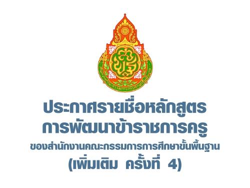 ประกาศรายชื่อหลักสูตรการพัฒนาข้าราชการครู ของสำนักงานคณะกรรมการการศึกษาขั้นพื้นฐาน (เพิ่มเติม ครั้งที่ 4)