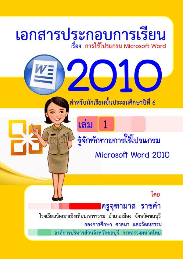 เอกสารประกอบการเรียน เรื่อง การใช้โปรแกรม Microsoft Word 2010 ผลงานครูจุฑามาส ราชคำ