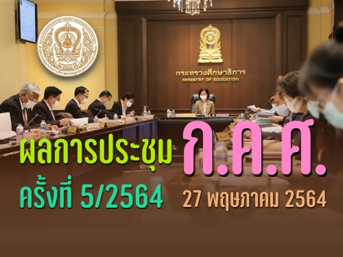 ผลการประชุมคณะกรรมการข้าราชการครูและบุคลากรทางการศึกษา (ก.ค.ศ.) ครั้งที่ 5/2564 เมื่อวันที่ 27 พฤษภาคม 2564